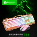 [U+U金色]T22力镁悬浮式镭雕字符背光游戏键鼠套装