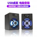 S1发光音箱七彩炫灯台式笔记本电脑音响低音炮2.0