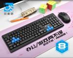 [P+P蓝键]Q200贝索思商务办公游戏竞技键鼠套装