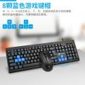 [U+U蓝键]Q200贝索思商务办公游戏竞技键鼠套装